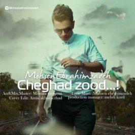 Mohsen Ebrahimzadeh Cheghad Zood 266x266 - دانلود آهنگ میلاد باران به نام آرزومه