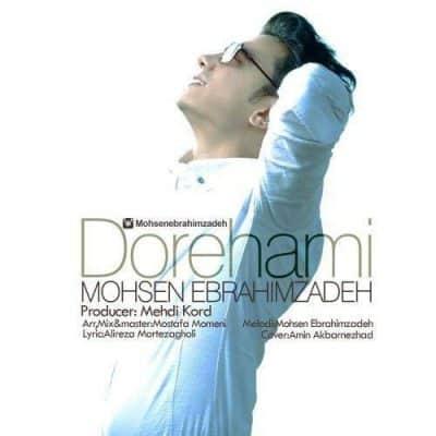 Mohsen Ebrahimzadeh Dorehami - دانلود آهنگ محسن ابراهیم زاده به نام دورهمی
