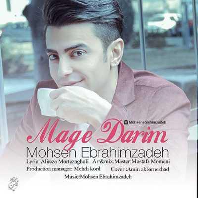 Mohsen Ebrahimzadeh Mage Darim - دانلود آهنگ محسن ابراهیم زاده به نام مگه داریم