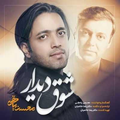 Mohsen Yahaghi Shoghe Didar - دانلود آهنگ محسن یاحقی به نام شوق دیدار