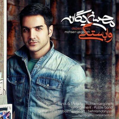Mohsen Yeganeh Vabastegi - دانلود آهنگ محسن یگانه به نام وابستگی