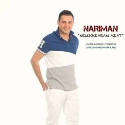 Nariman Nemigzaram Azat - دانلود آهنگ نریمان به نام نمیگذرم ازت