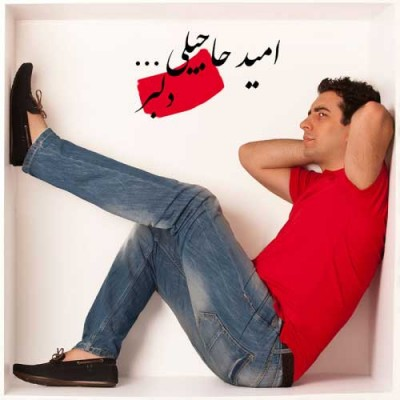 Omid Hajili Delbar - دانلود آهنگ امید حاجیلی به نام دلبر