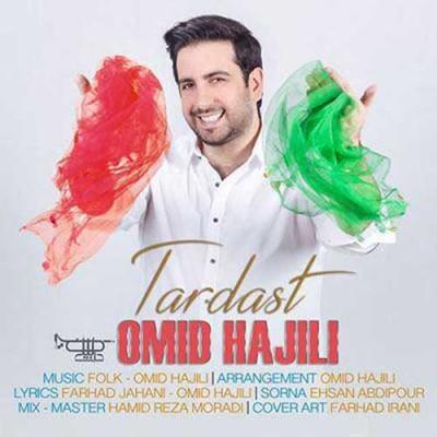 Omid Hajili Tardast - دانلود آهنگ امید حاجیلی به نام تردست