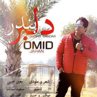 Omid Jahan Delbar Bandar - دانلود آهنگ امید جهان به نام دلبر بندر