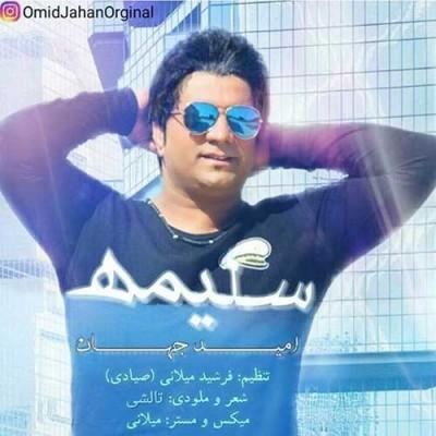 Omid Jahan Salimeh - دانلود آهنگ امید جهان به نام سلیمه
