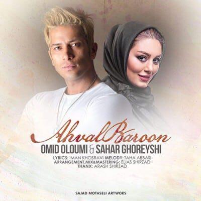 Omid Oloumi Sahar Ghoreyshi Ahvale Baroun 400x400 - دانلود آهنگ سامان جلیلی به نام ترس