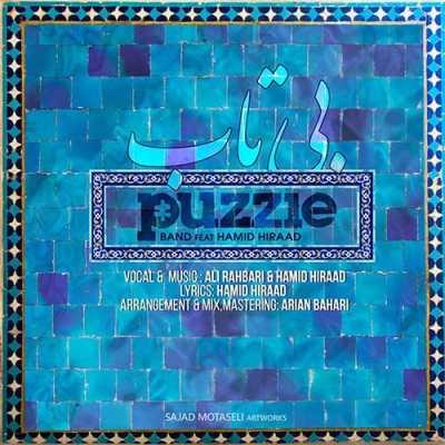 Puzzle Band Ft. Hamid Hiraad Bitab - دانلود آهنگ پازل باند و حمید هیراد به نام بی تاب