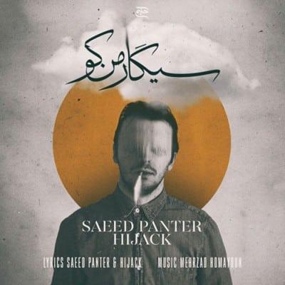 Saeed Panter Sigare Man Koo - دانلود آهنگ سعید پانتر به نام سیگار من کو