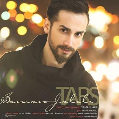 Saman Jalil Tars - دانلود آهنگ سامان جلیلی به نام ترس