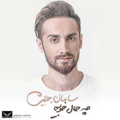 Saman Jalili Che Haale Khoobie - دانلود آلبوم سامان جلیلی به نام چه حال خوبیه