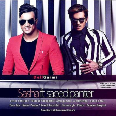 Sasha Ft. Saeed Panter Delgarmi - دانلود آهنگ ساشا و سعید پانتر به نام دلگرمی