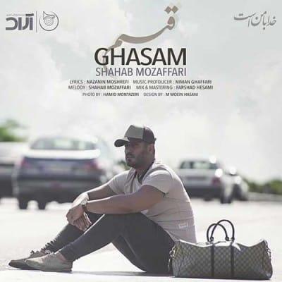 Shahab Mozaffari Ghasam - دانلود آهنگ شهاب مظفری به نام قسم