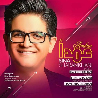 Sina Shabankhani Amdan - دانلود آهنگ سینا شعبانخانی به نام عمدا