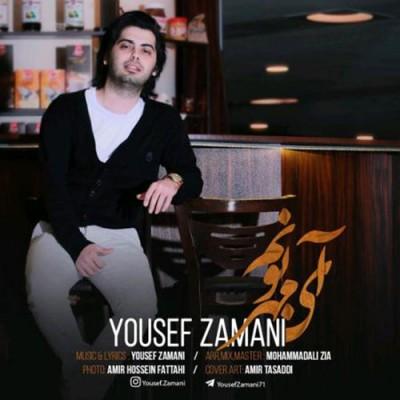 Yousef Zamani Ay Mehraboonam - دانلود آهنگ یوسف زمانی به نام آی مهربونم
