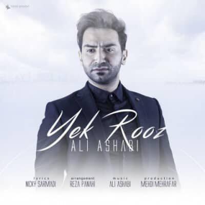 ali ashabi yek rooz 400x400 - دانلود آهنگ سینا درخشنده به نام کوکه حالم