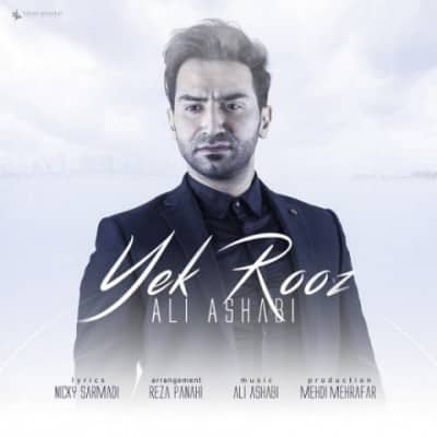 ali ashabi yek rooz - دانلود آهنگ علی اصحابی به نام یک روز