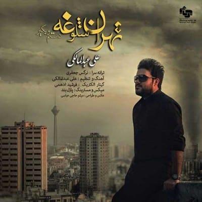 Ali Abdolmaleki Tehran Sholooghe - دانلود آهنگ علی عبدالمالکی به نام تهران شلوغه
