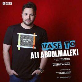 Ali Abdolmaleki Vase To 266x266 - دانلود آهنگ عمران به نام عاشقتر از من کو