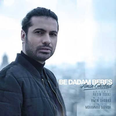 Amin Ghobad Be Dadam Beres - دانلود آهنگ امین قباد به نام به دادم برس