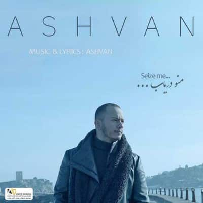 Ashvan Mano Daryab - دانلود موزیک ویدیو اشوان به نام منو دریاب