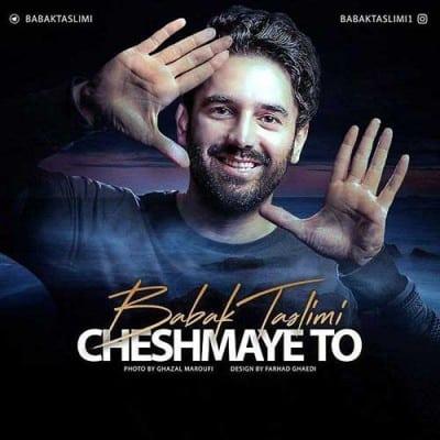 Babak Taslimi Cheshmaye To - دانلود آهنگ بابک تسلیمی به نام چشمای تو