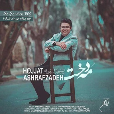 Hojat Ashrafzadeh Mah Dokht - دانلود آهنگ حجت اشرف زاده به نام مه دخت