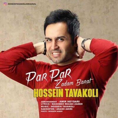 Hossein Tavakoli Par Par Zadam Barat 400x400 - دانلود آهنگ رامین بی باک و کاروئل به نام تو فرق داری
