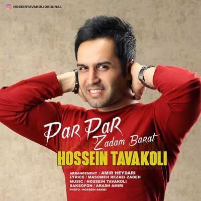 Hossein Tavakoli Par Par Zadam Barat - دانلود آهنگ حسین توکلی به نام پرپر زدم برات