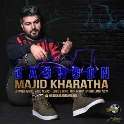 Majid Kharatha Daghoon 1 - دانلود آهنگ مجید خراطها به نام داغون