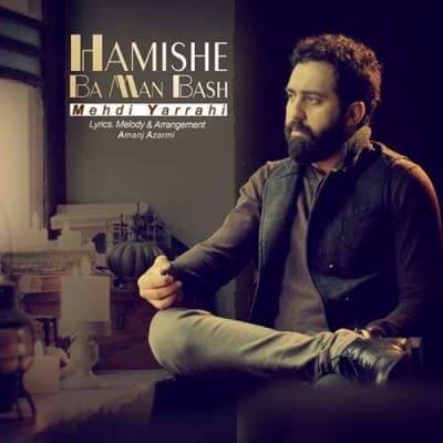 Mehdi Yarrahi Hamishe Ba Man Bash - دانلود آهنگ مهدی یراحی به نام همیشه با من باش