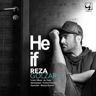 Mohammadreza Golzar Heyf - دانلود آهنگ محمدرضا گلزار به نام حیف