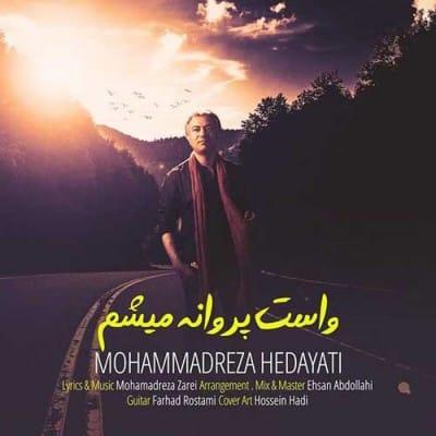 Mohammadreza Hedayati Vasat Parvaneh Misham - دانلود آهنگ محمدرضا هدایتی به نام واست پروانه میشم