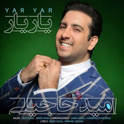 Omid Hajili Yar Yar - دانلود آهنگ امید حاجیلی به نام یار یار