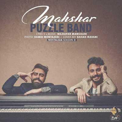 Puzzle Band Mahshar - دانلود آهنگ پازل باند به نام محشر