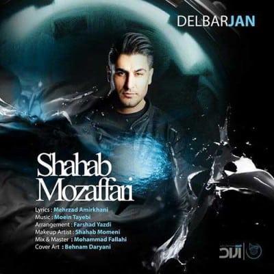 Shahab Mozaffari Delbar Jan 1 - دانلود آهنگ شهاب مظفری به نام دلبر جان