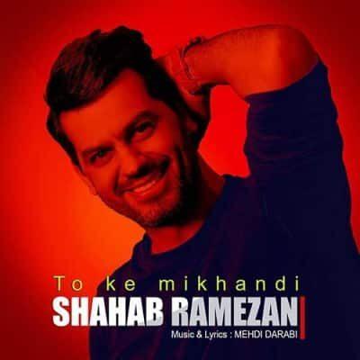 Shahab Ramezan To Ke Mikhandi 400x400 - دانلود آهنگ شهاب بخارایی به نام آره آره آره