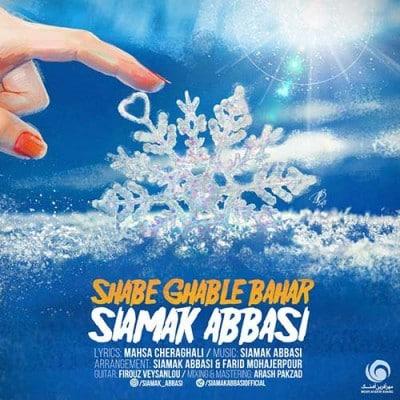 Siamak Abbasi Shabe Ghable Bahar - دانلود آهنگ سیامک عباسی به نام شب قبل بهار