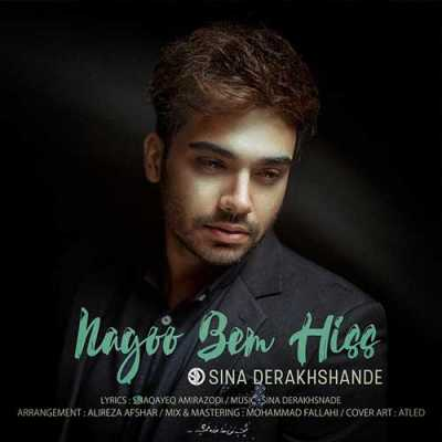 Sina Derakhshande Nagoo Bem His - دانلود آهنگ سینا درخشنده به نام نگو بم هیس