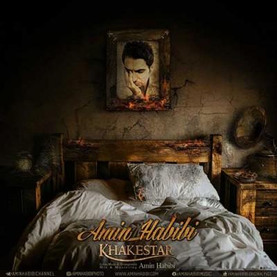 Amin Habibi Khakestar - دانلود آهنگ امین حبیبی به نام خاکستر