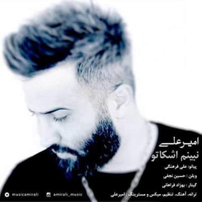 Amir Ali Nabinam Ashkato - دانلود آهنگ امیرعلی به نام نبینم اشکاتو