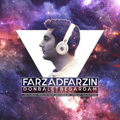 Farzad Farzin Donbalet Begardam - دانلود ریمیکس آهنگ فرزاد فرزین به نام کجا دنبالت بگردم