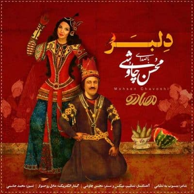Mohsen Chavoshi Delbar - دانلود موزیک و موزیک ویدئو محسن چاورشی به نام دلبر