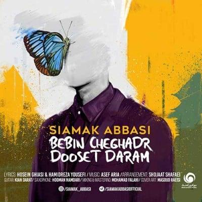 Siamak Abbasi Bebin Cheghadr Dooset Daram 1 - دانلود آهنگ سیامک عباسی به نام ببین چقدر دوست دارم