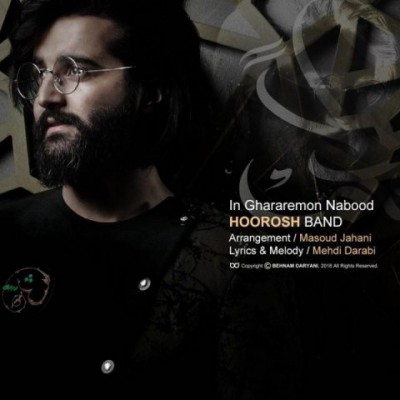 hoorosh band in ghararemon nabod - دانلود آهنگ هوروش باند به نام این قرارمون نبود
