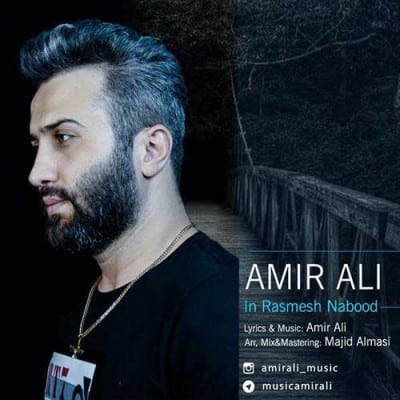 Amir Ali In Rasmesh Nabood - دانلود آهنگ امیرعلی به نام این رسمش نبود