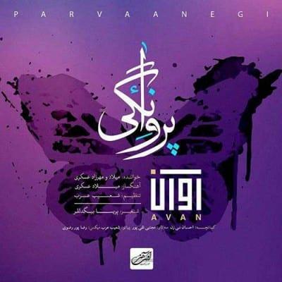 Avan Band Parvanegi - دانلود آهنگ آوان بند به نام پروانگی