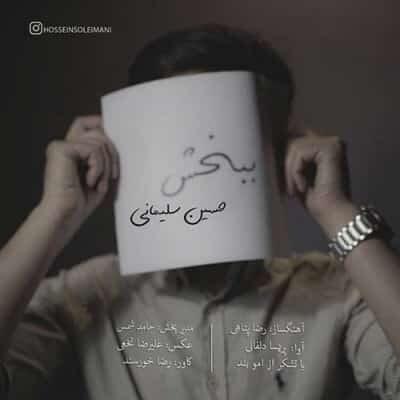 Hossein Soleimani Bebakhsh 400x400 - دانلود آهنگ حسین توکلی به نام دل کش