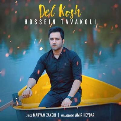 Hossein Tavakoli Del Kosh - دانلود آهنگ حسین توکلی به نام دل کش
