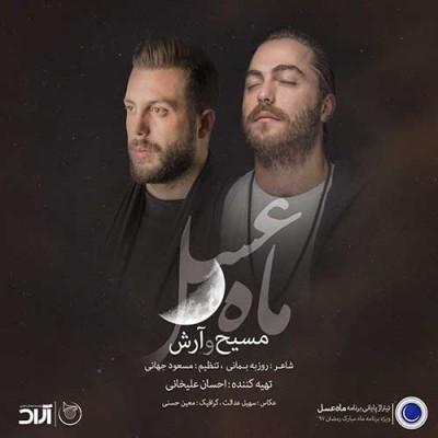 Masih Arash Mahe Asal 97 - دانلود آهنگ مسیح و آرش AP به نام ماه عسل ۹۷